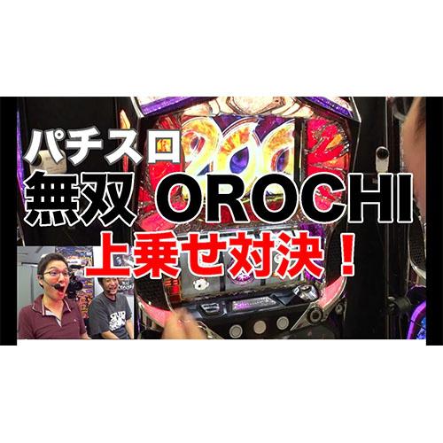 【9月28日導入!】どっちが多く乗せる!?ショールームで上乗対決!【パチスロ無双OROCHI #3】