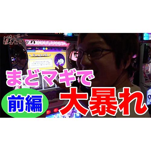 【漢は黙って全ツッパ #1】まどかマギカで大暴れ!!(前編)