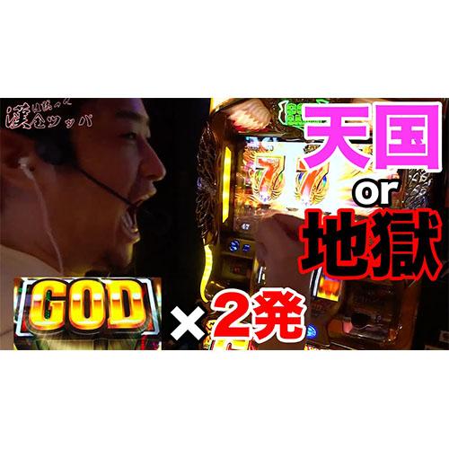 【全ツッパ #3】[凱旋]GOD2発で天国!?地獄!?