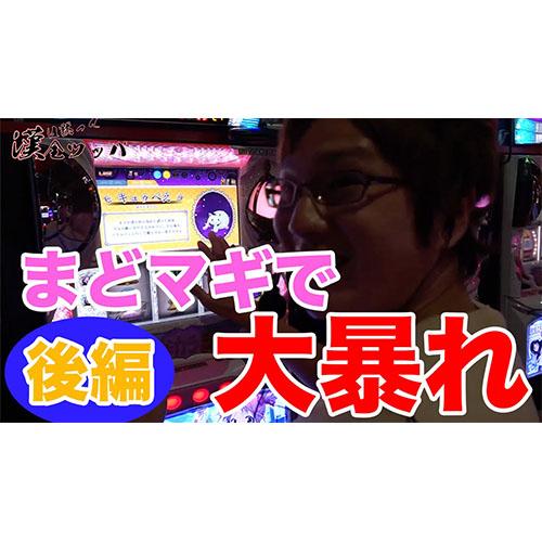 【漢は黙って全ツッパ #2】まどかマギカで大暴れ!!(後編)