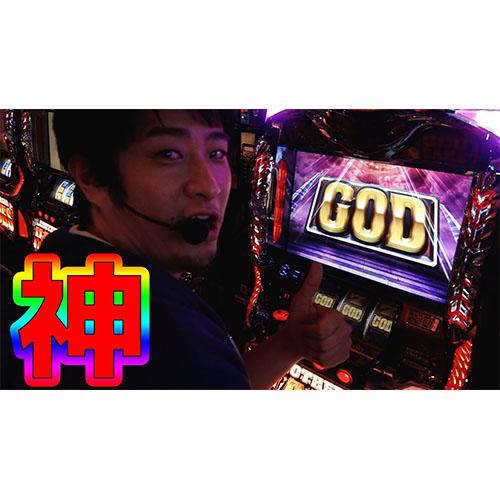 【漢は黙って全ツッパ #3】神になる