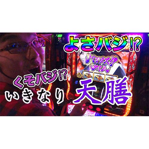 sasukeの前人未道#1【バジリスク絆】
