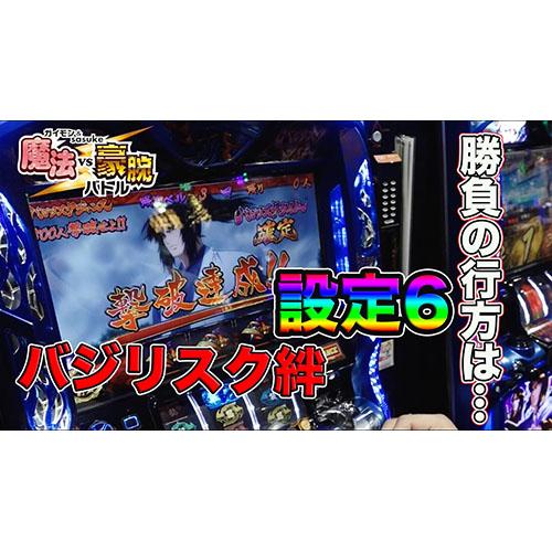 【豪腕VS魔法バトル】勝つのはどっちだ!前半【バジ絆】3ベル!?