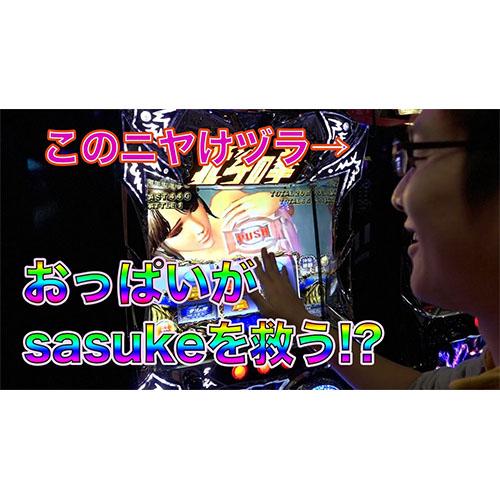 sasukeの前人未道#2【北斗の拳 修羅の国篇】2/2【10000ゲーム】