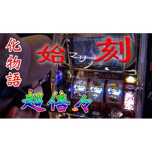 【ガイモン&sasuke】漢は黙って全ツッパ【化物語】始マリノ刻