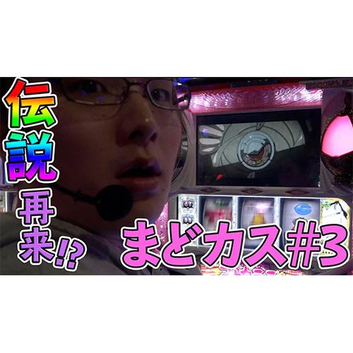 sasukeのまどカス#3