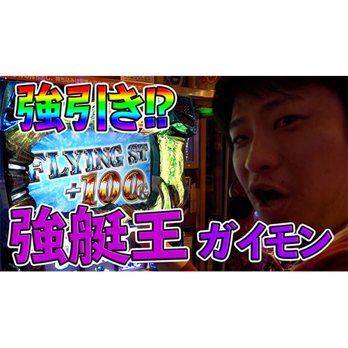 【モンキーターン3】競艇を制す!!【豪腕夢想#7】