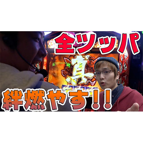 【バジリスク絆】20000ゲームぶん回し!!【漢は黙って全ツッパ】