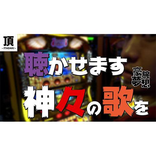 【ミリオンゴッド神々の凱旋】俺の歌を聴けー!!!!!【豪腕夢想#8】