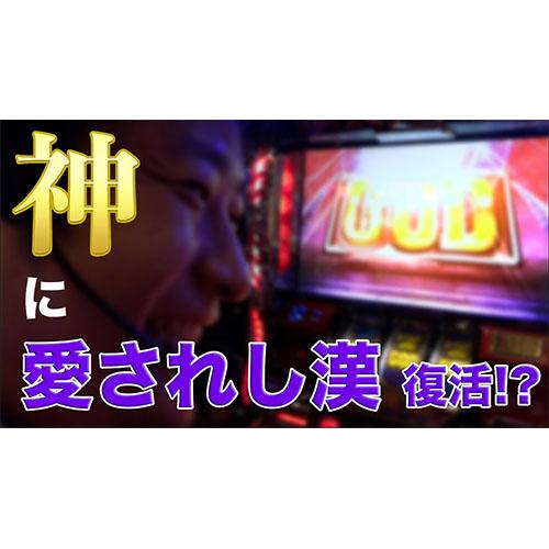 【ハーデス】豪腕復活!!?!【ガイモンの豪腕夢想#9】