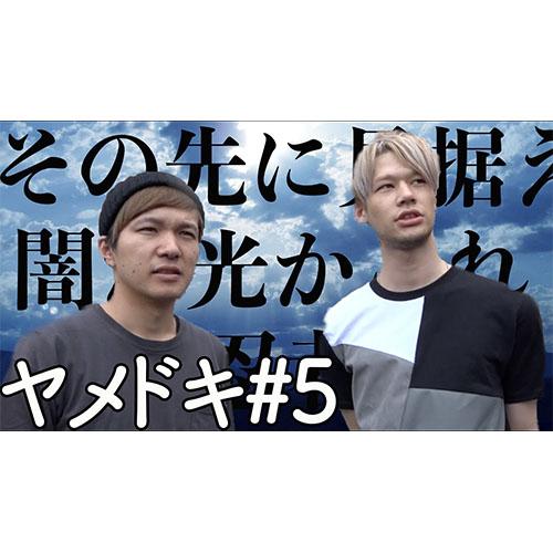 【バジリスク絆】勝ちたい…!!【るーまえの今がヤメドキ!#5】