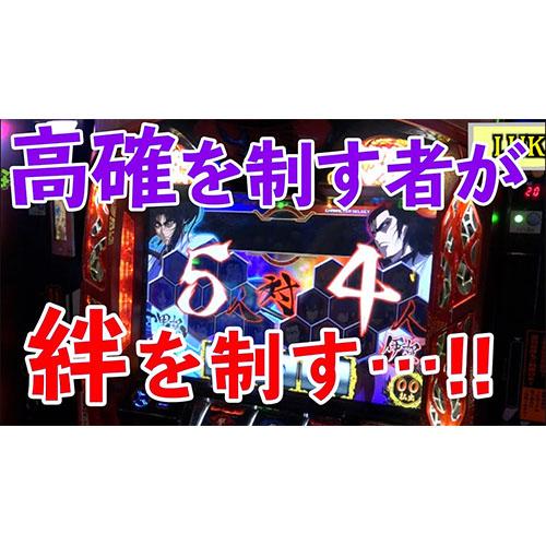 【バジリスク絆】高確を制せ…!!【るーまえの今がやめドキ!#4】