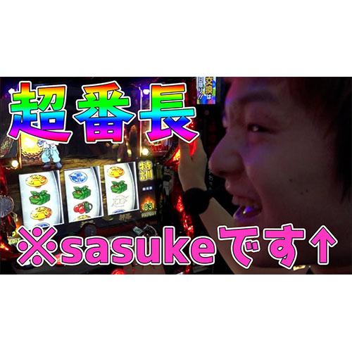 【番長3】大好きな番長を熱く、打ちたい!【sasukeの前人未道#10】