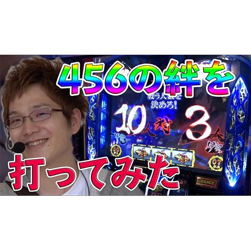 【バジリスク絆】6ベルの絆を打ってみた!【sasukeの前人未道#9】