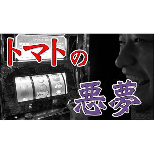 ※閲覧注意【スーパーリノ】トマトの悪夢【ガイモンのお蔵夢想】