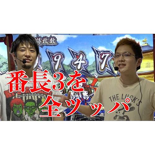 【番長3】2万ゲーム全ツッパ!!【男は黙って全ツッパ2/2】