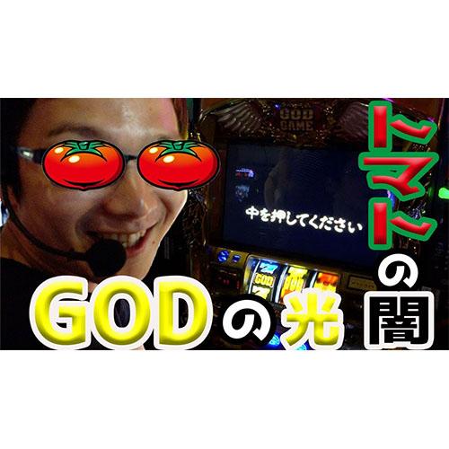 【凱旋】神とトマトに翻弄されました【sasukeの前人未道#15】
