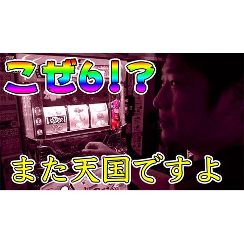【沖ドキ】エンドレスヘブン【豪腕夢想#20】