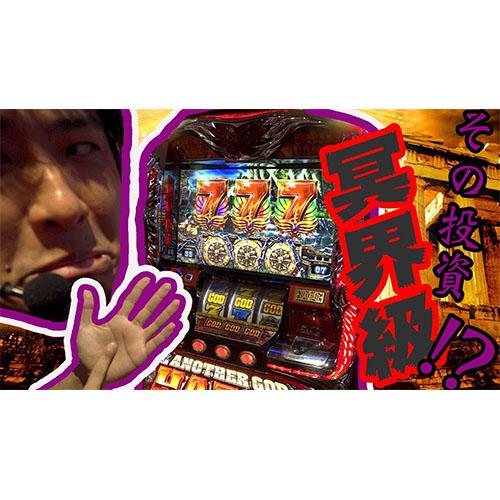 【ハーデス】連勝を賭けた全ツッパ!【豪腕夢想#21】