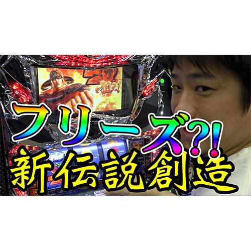 【北斗の拳 新伝説創造】無知で新台に挑んでみたら…!!【豪腕夢想#21】