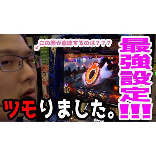 【バジリスク絆】絆の燃えカス(後編)【sasukeの前人未道#24】