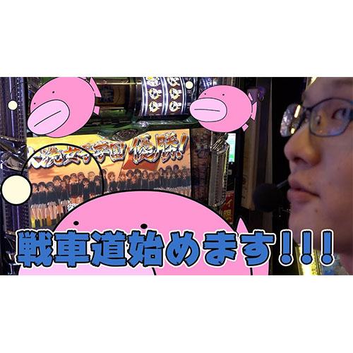 【ガルパン&仮面ライダーBlack】ふらふら作戦を開始します!【sasukeの前人未道#33】