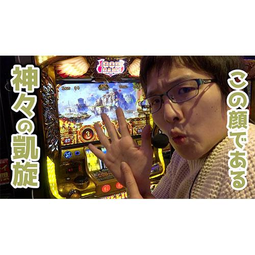 【神々の凱旋】GODの設定を看破したい【sasukeの前人未道#34】