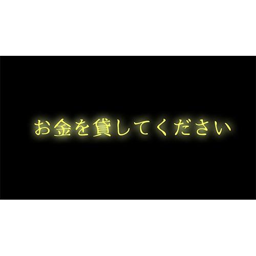 【バジリスク絆】12万円のWILD EYES【sasukeの前人未道#36】