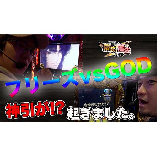 【神々の凱旋】魔法vs豪腕バトル後半【プレミアGOD】