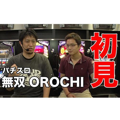 【2015年9月28日導入!】パチスロ無双OROCHIを初見プレイ! #1【新台】