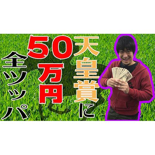 【天皇賞】50万円賭けてみた!!【競馬】