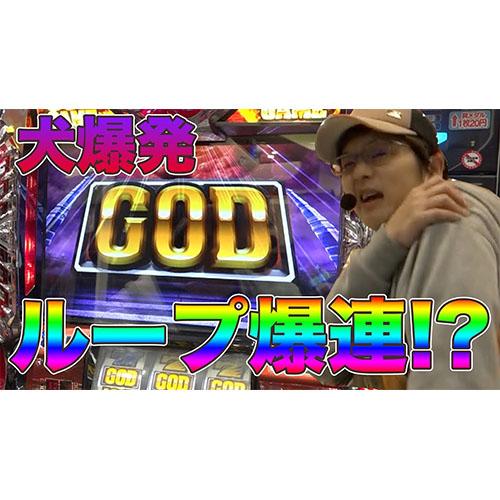 【アナザーゴッドハーデス】犬爆発【sasukeの前人未道#41】