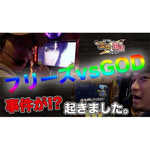 【バジリスク絆・神々の凱旋】魔法vs豪腕バトル前半【神引の応酬!?】