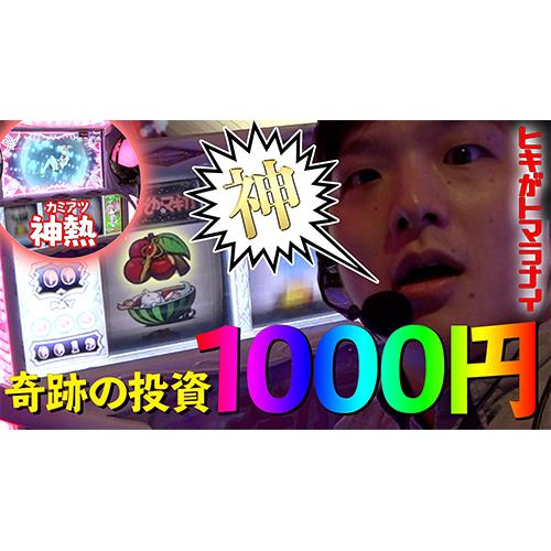投資1000円【まどカス】初代まどかで神引きした結果【sasukeのパチスロ卍奴#64】