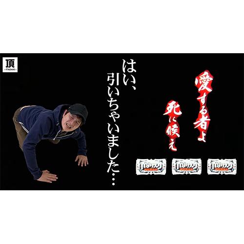 【バジリスク絆】5号機の伝説にお別れを…【sasukeのパチスロ卍奴#65】
