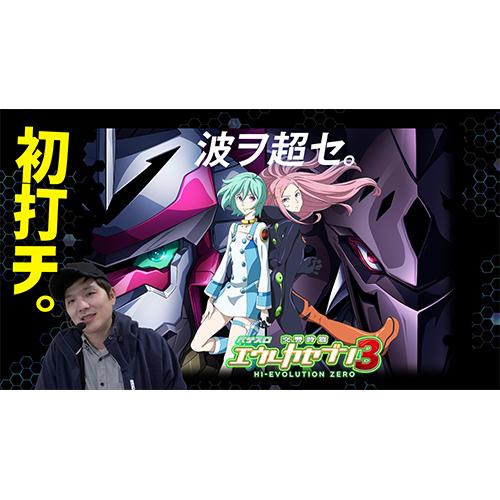 【エウレカ3】知識ゼロで初打ちに挑みます!!【sasukeの卍奴#75】