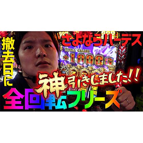 【さよならハーデス】最高のエンディング【sasukeのパチスロ卍奴#72】
