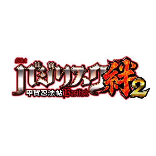 SLOTバジリスク~甲賀忍法帖~絆2|機種情報|解析