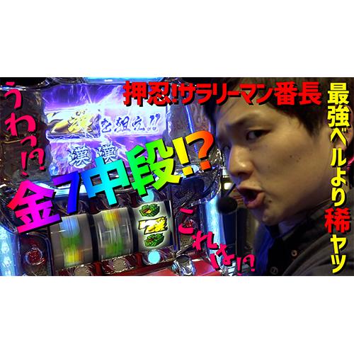 【サラリーマン番長】雫『狙えーっ!!』in仁王門【sasukeのパチスロ卍奴#87】