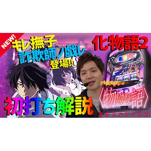 【物語シリーズセカンドシーズン】楽しく初打ちです!【sasukeのパチスロ卍奴#93】