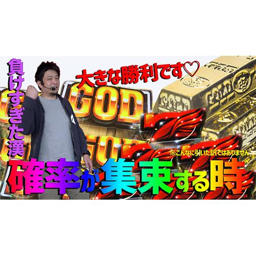 【ガイモンの凱旋王】60万円負けてる漢の跳ね返り【リベンジ#6】