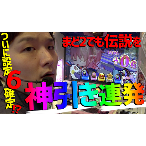 【まどカス新編】マギクエ神と呼ばれた日【sasukeのパチスロ卍奴#86】