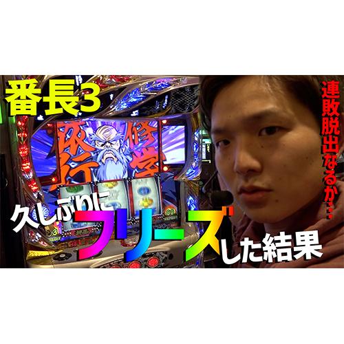 【番長3】設定5を狙ってみたら【sasukeのパチスロ卍奴#94】