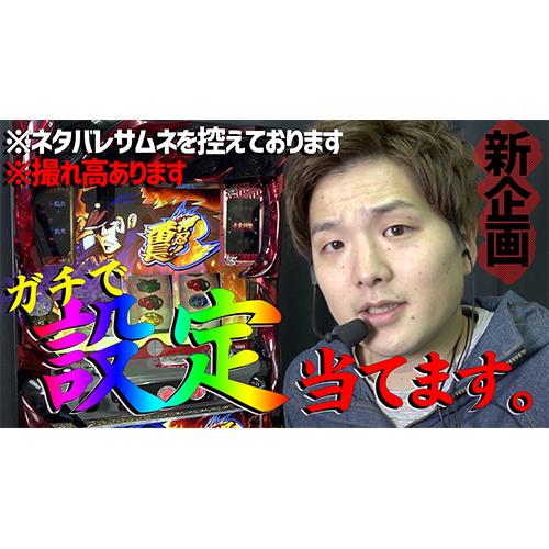 実機企画第一弾【押忍!番長3】設定を見抜け!!!【sasukeの家スロ卍奴#1】