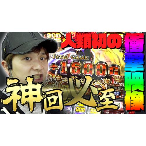 【衝撃映像】卍人類史に残る奇跡が今ここに卍【ハーデス】〜タッチ流れるまで帰れません〜