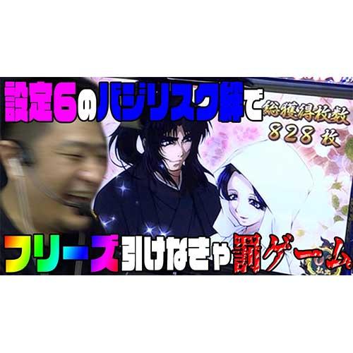 【バジリスク絆】今世紀最大の罰ゲームをかけた男の戦い【フリーズ王外伝】