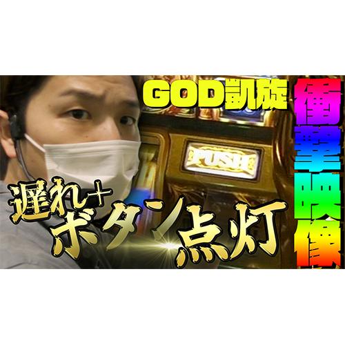 【GOD凱旋】神の悪戯【sasukeのパチスロ卍奴#107】
