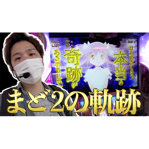 【まどカス】ボーナス1500Gはまるやつおる?ww【sasukeのパチスロ卍奴#110】
