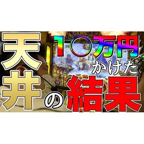 【ガイモンの凱旋王】1○万円かけた天井をぶっ壊してなんとかしたい!!【リベンジ#14】