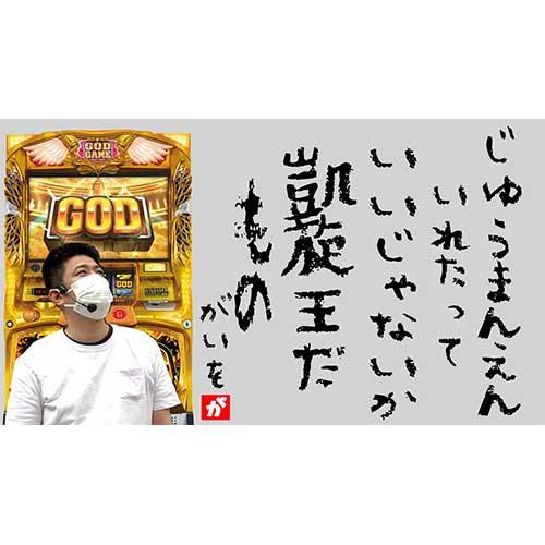【ガイモンの凱旋王】10万円投資からが本物の凱旋!熱くなってきた!!【リベンジ#12】